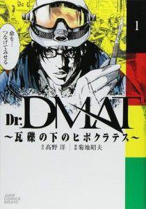 dr-dmat