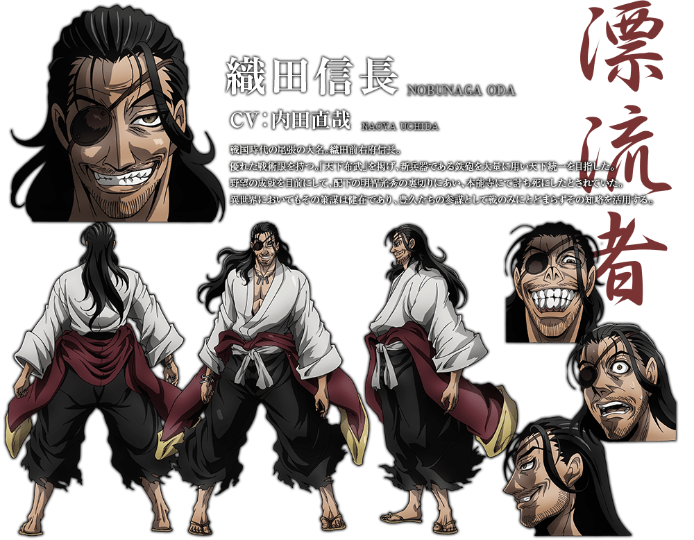 osa nobunaga