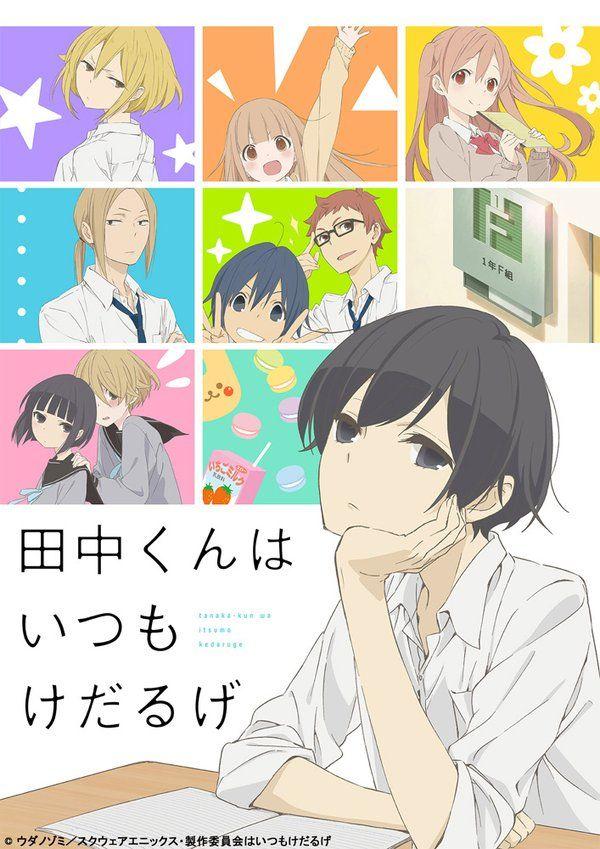 tanaka wa anime key