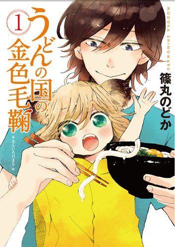 udon manga 1
