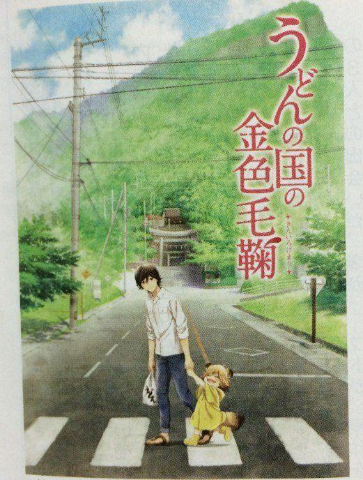 udon manga scan