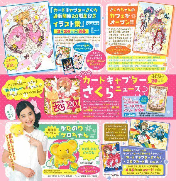 CC Sakura new project