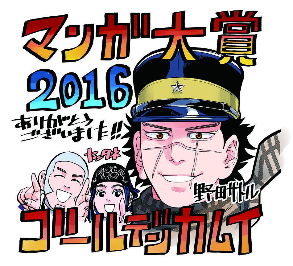 Golden Kamui manga taisho 2016