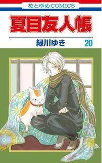 Natsume Yujin-cho 20