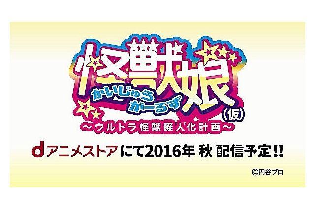 Ultra Kaijū Gijinka Keikaku anime