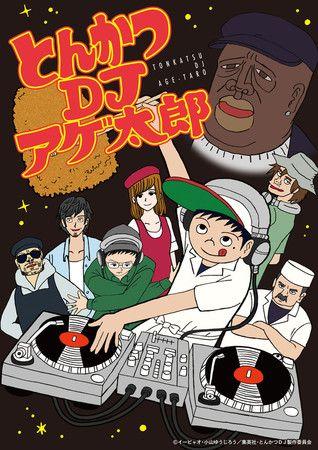 Tonkatsu DJ Age-taro