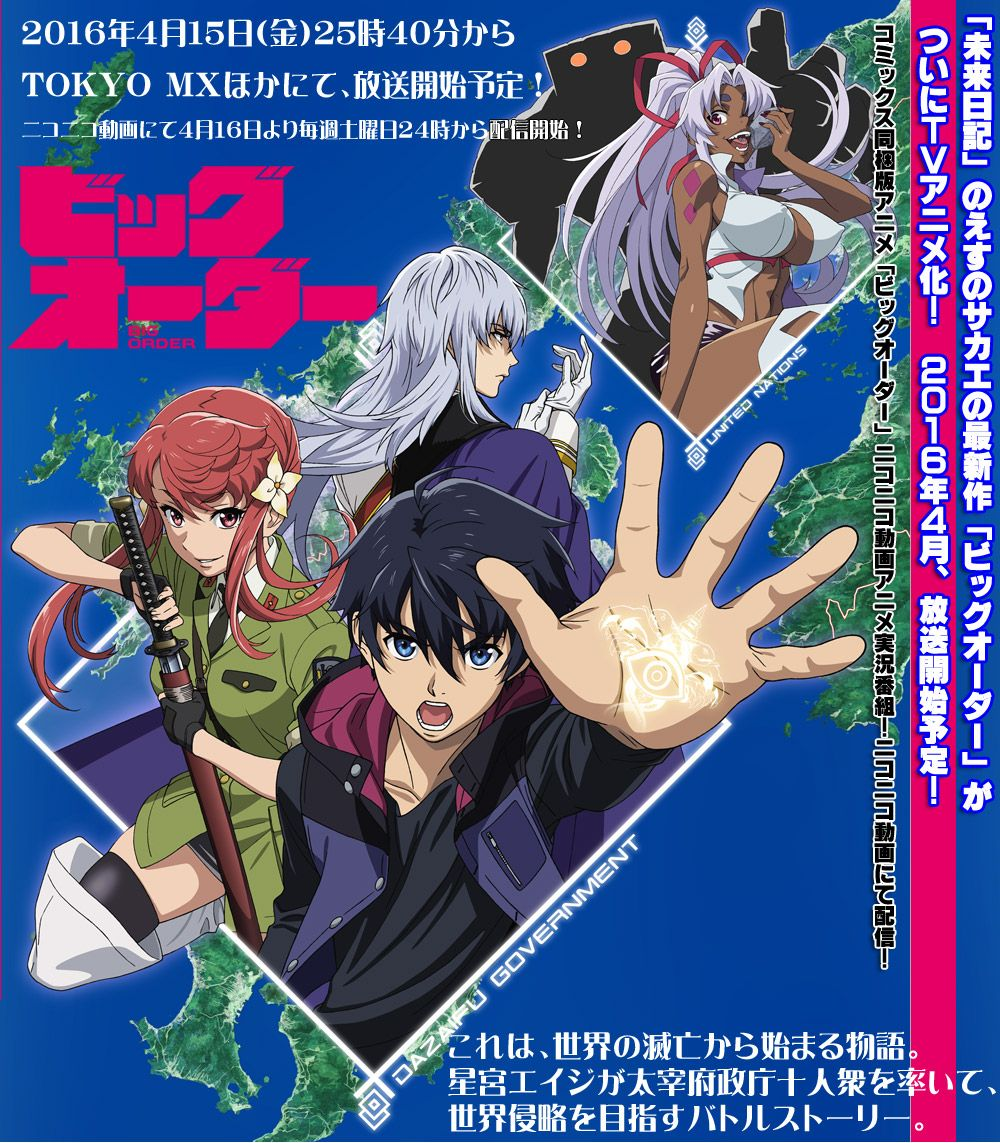 big order anime tv