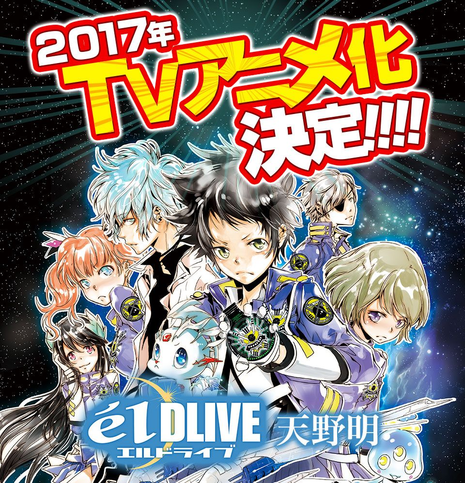 edlive anime 2017