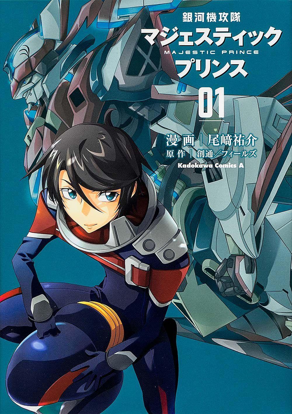 majestic prince manga 1