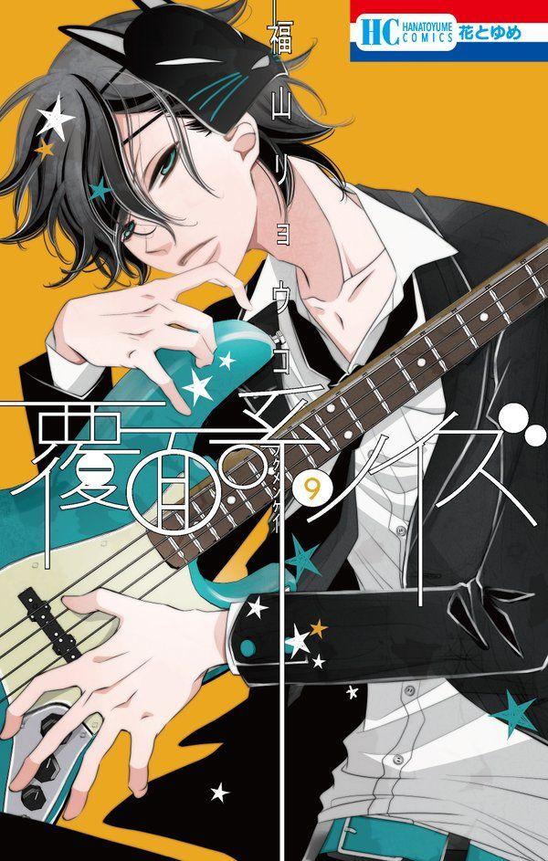Fukumeshi Noise manga 1