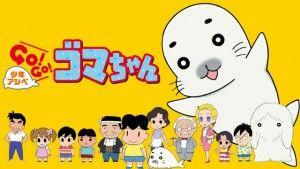 Shônen Ashibe: Go! Go! Goma-chan 4