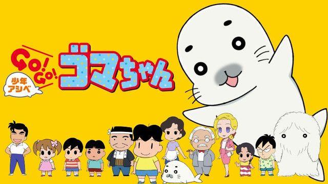 Shonen Ashibe GO GO Goma-chan