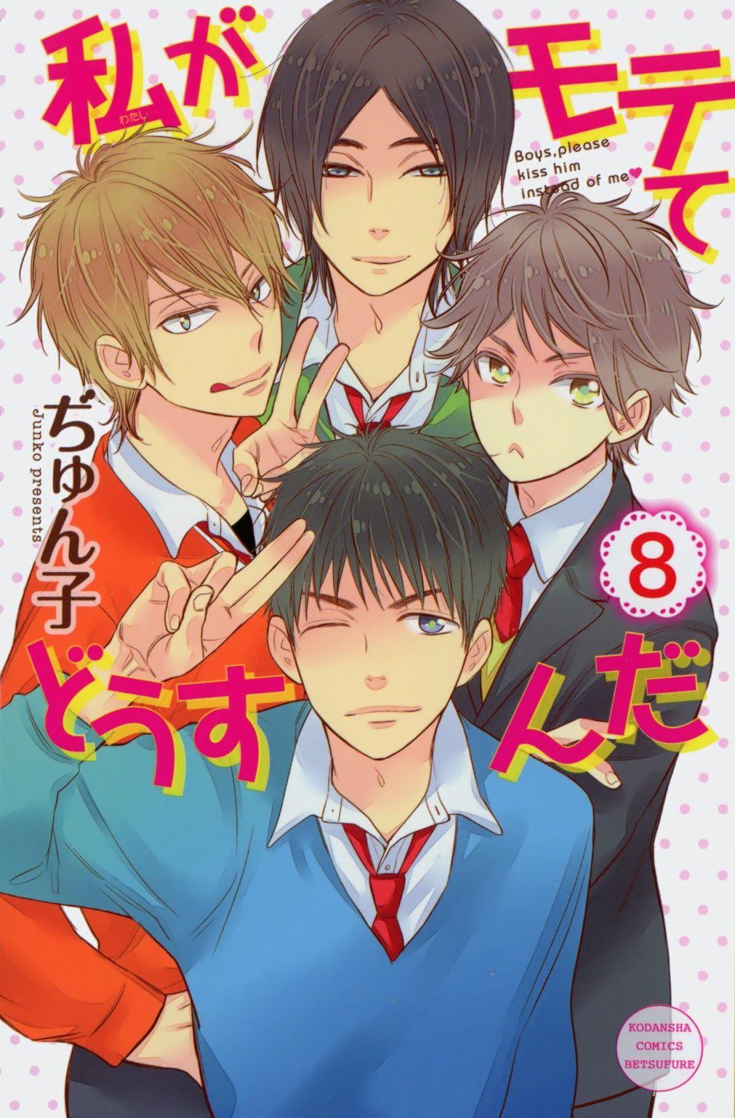 Watashi ga Motete Dousun da 8