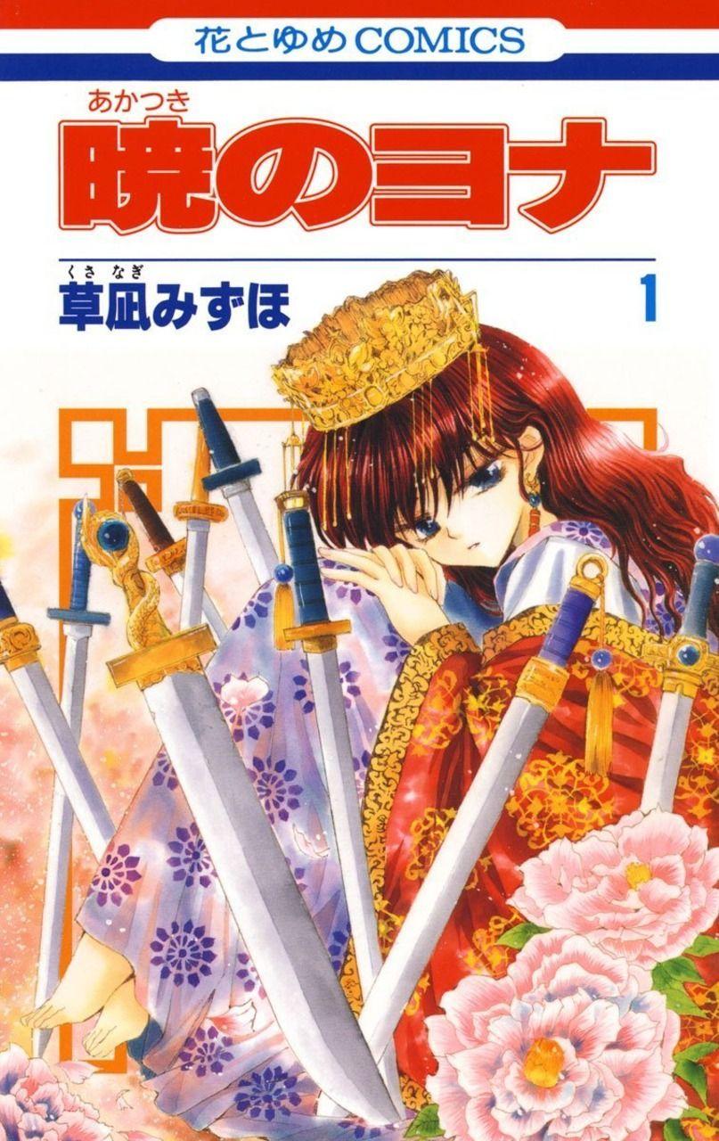 akatsuki no yona 1