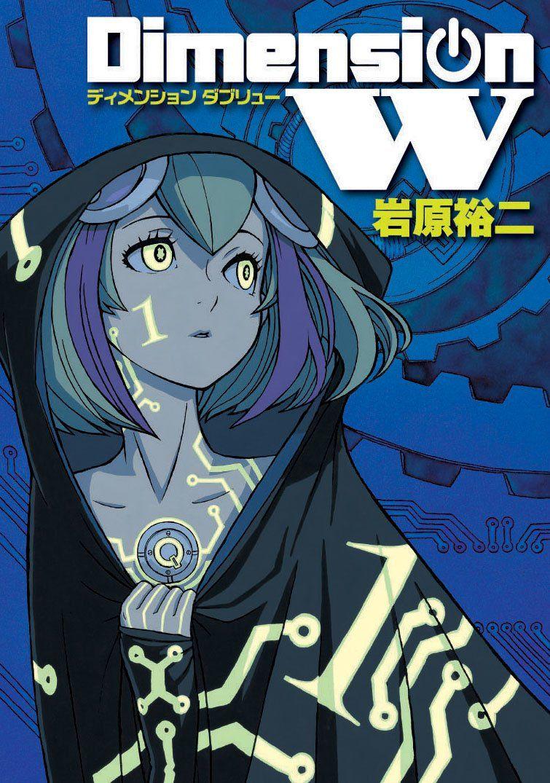 dimension w manga 1