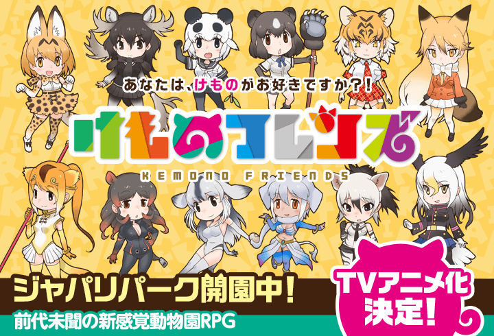 kemono friends anime