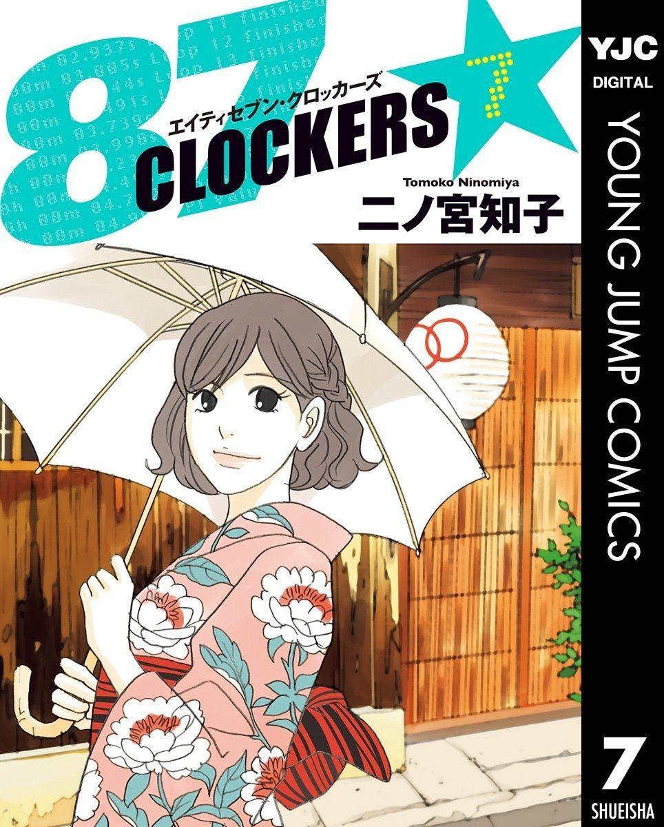 87 Clockers manga 7 JP