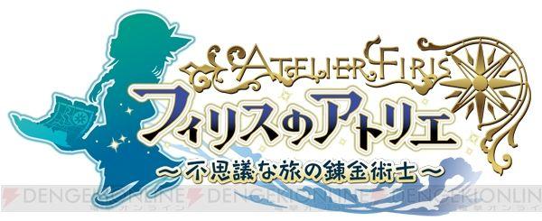 Atelier Firis logo JP