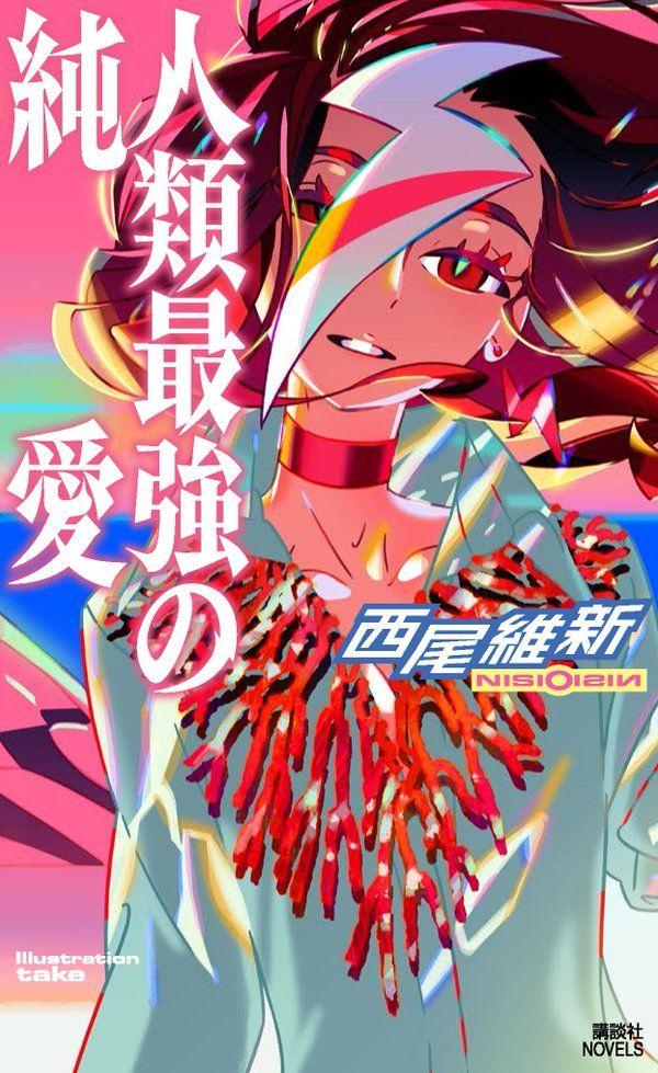 saikyou 2 novel
