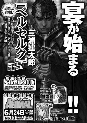 berserk-new-chapter