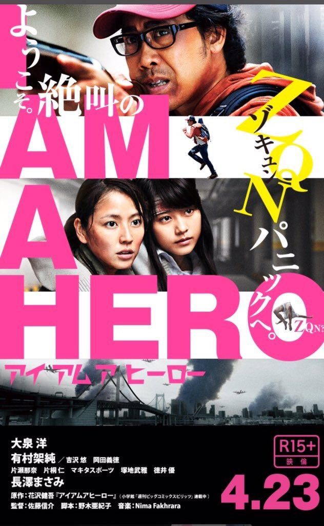 i am a hero live action poster