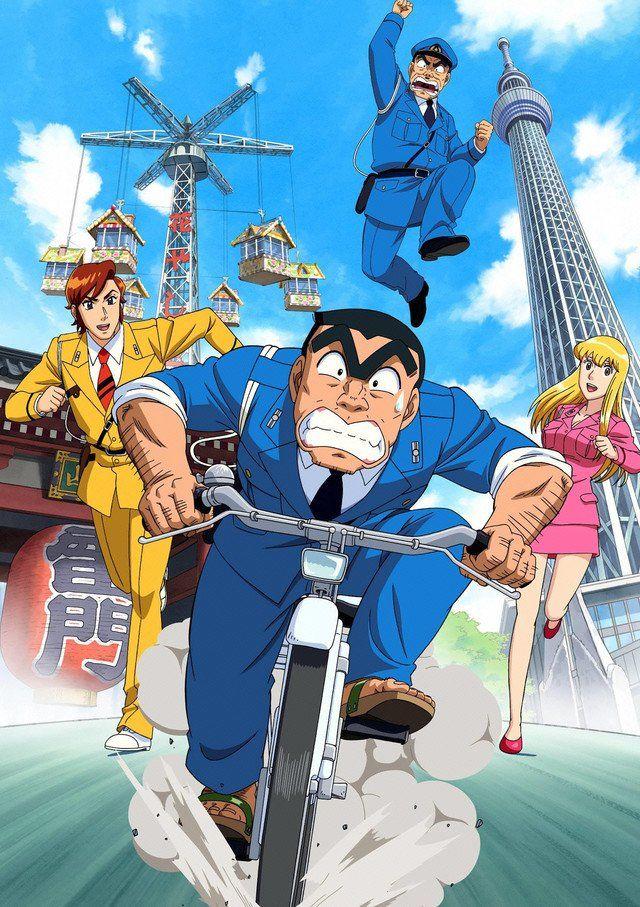 kochikame new anime