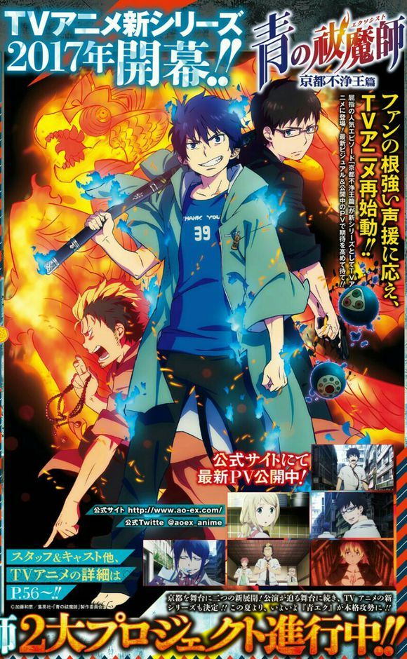 new anime blu exorcist