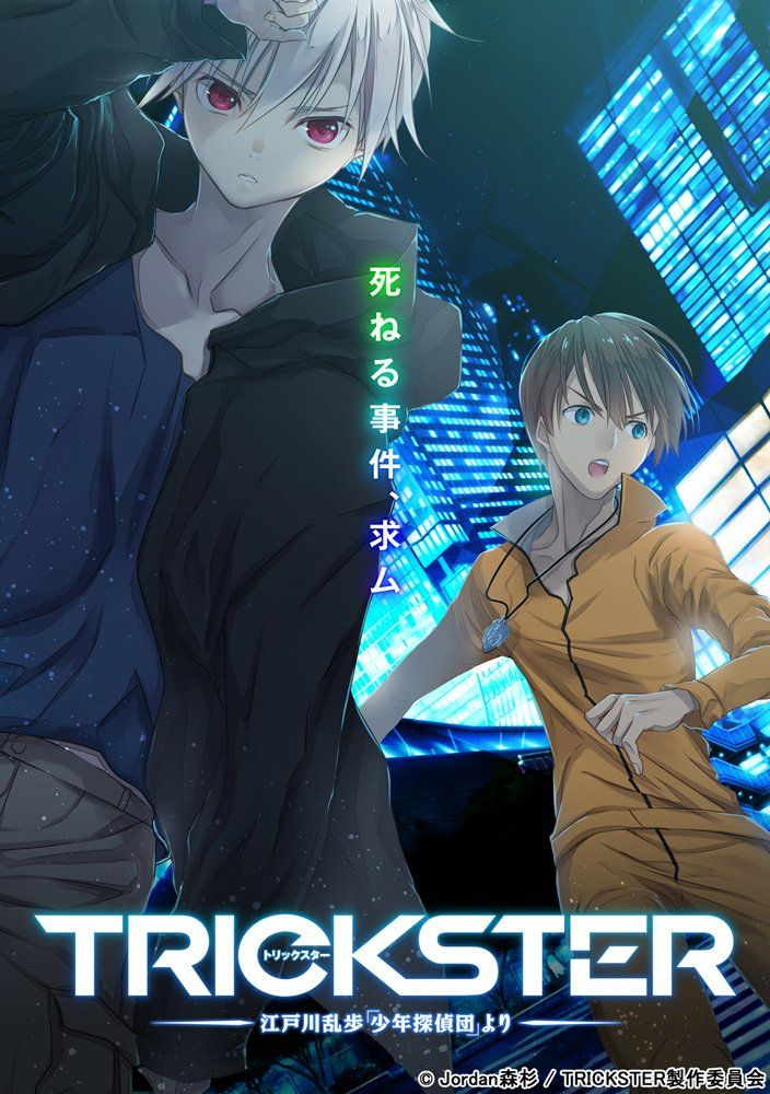 trickster anime visual