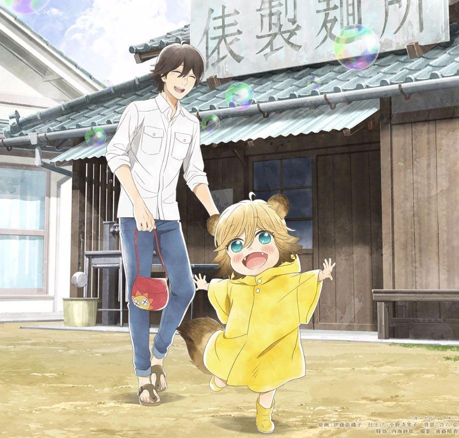 udon no kuni key anime