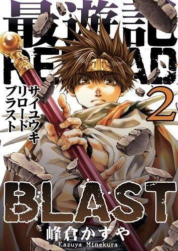 Saiyuki Reload Blast 2