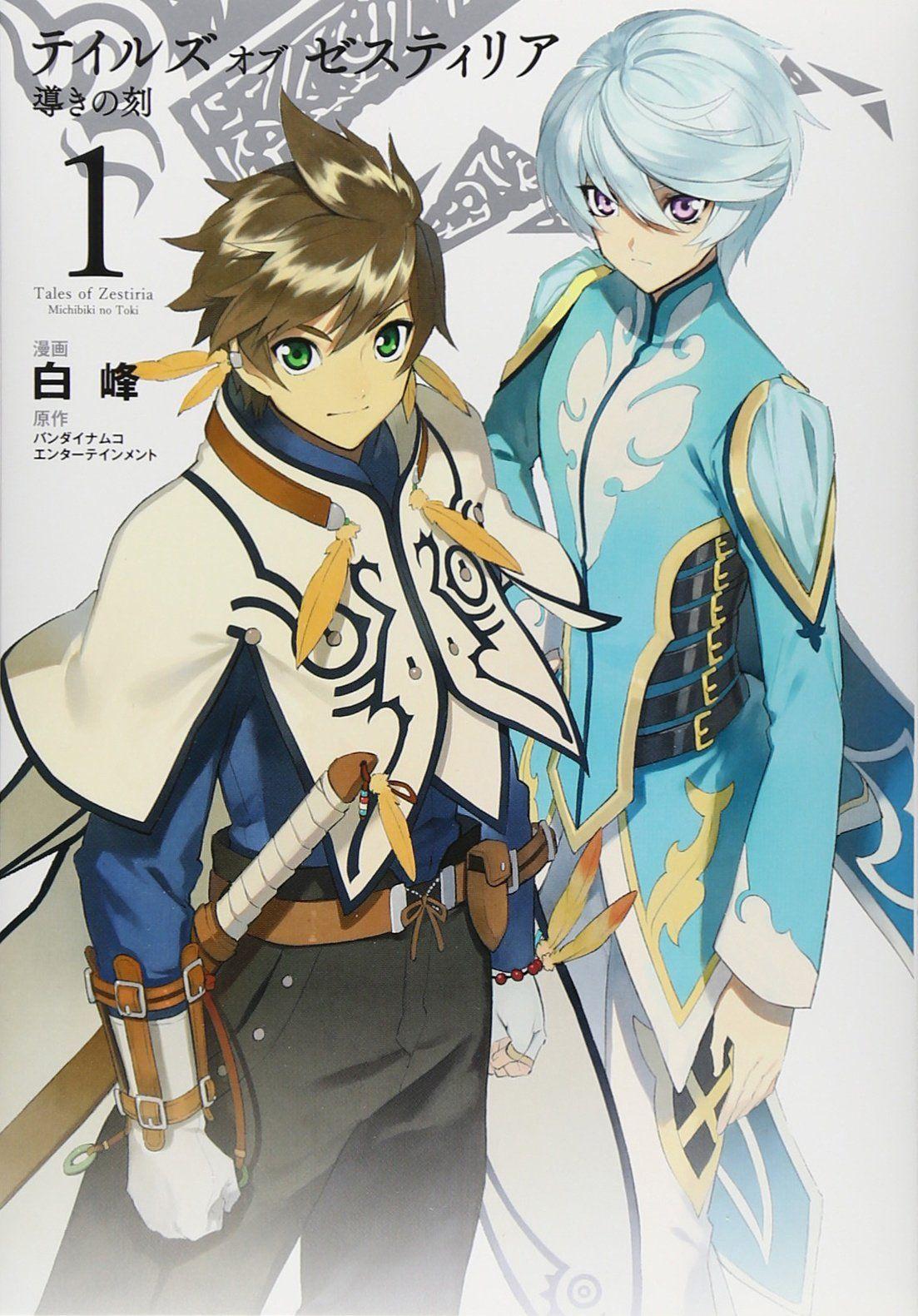Tales of Zestiria manga JP