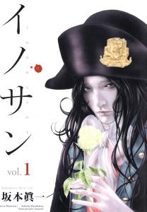 inocent manga 1 JP