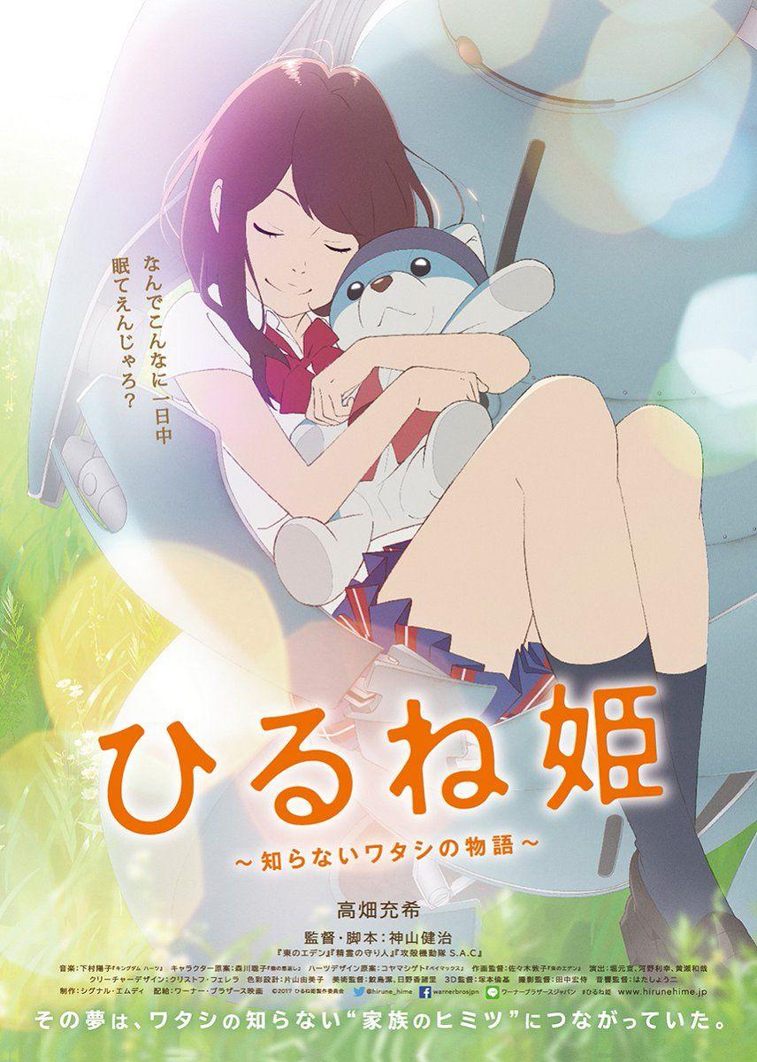poster Hirune Hime film
