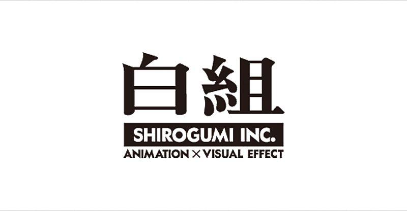 shirogumi