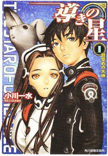 Michibiki no Hoshi 1