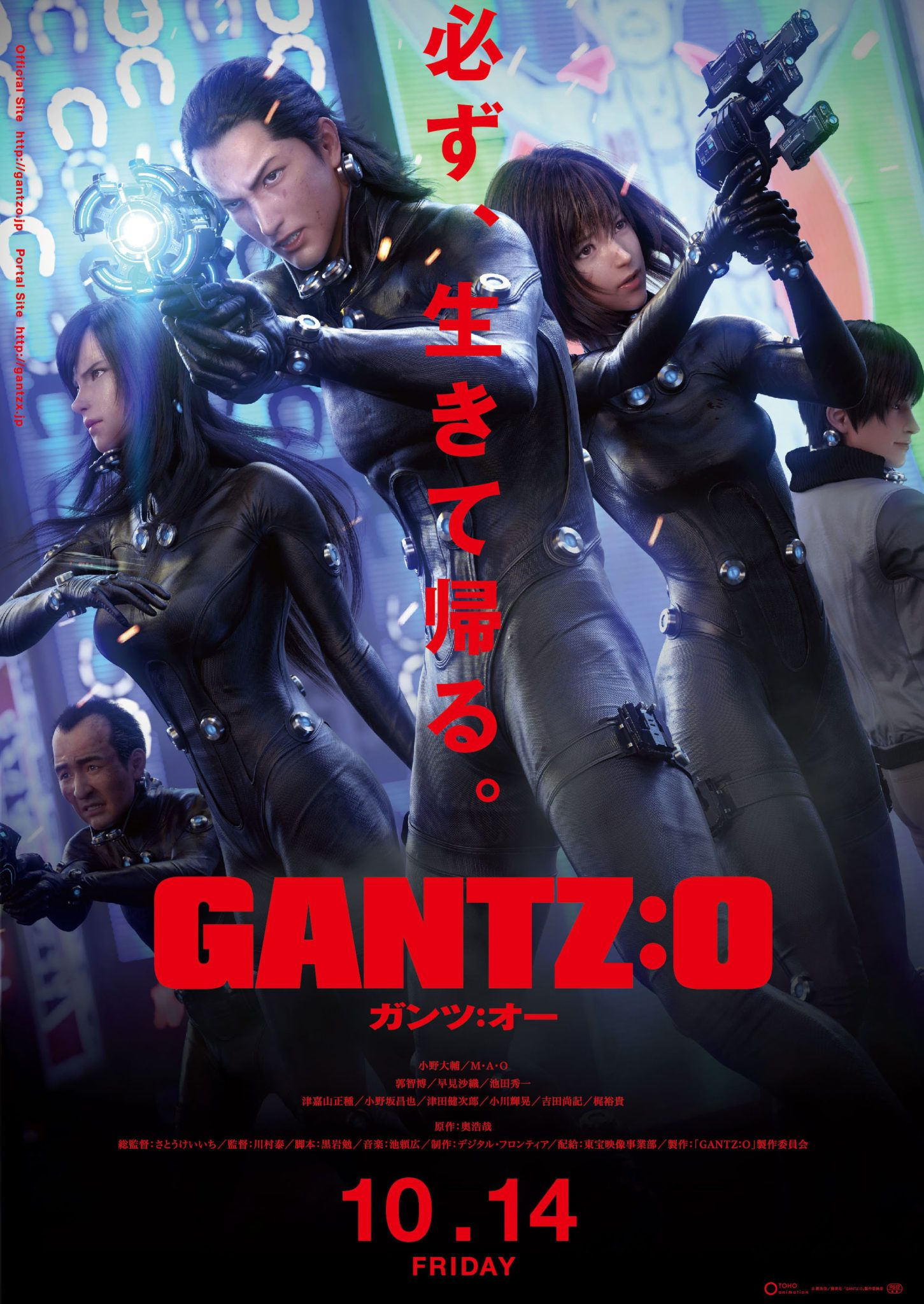 nuevo tr iler de gantz 0 ramen para dos. Black Bedroom Furniture Sets. Home Design Ideas