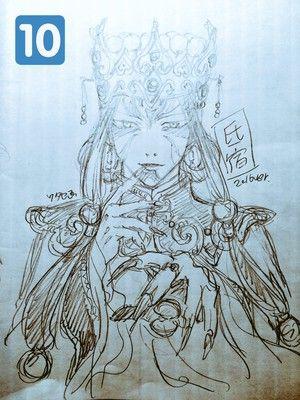 fushigi 10