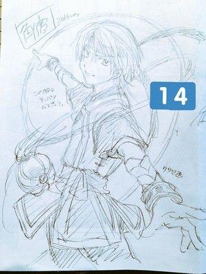 fushigi 14