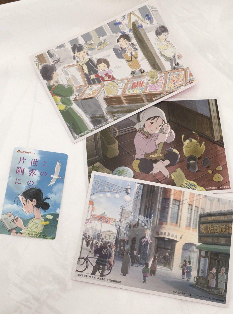 postales preventa kono sekai no katasumi ni