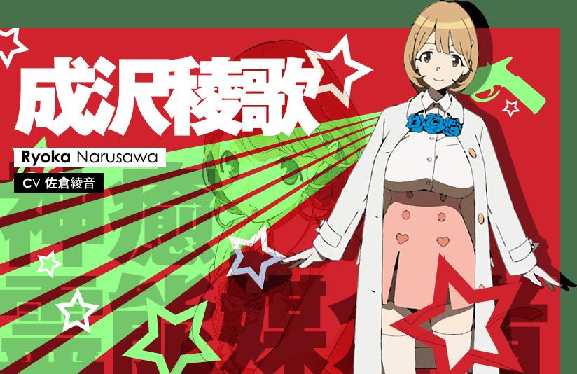 ryoka_hero