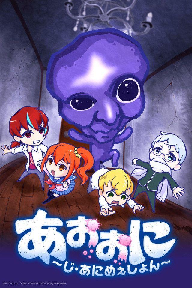 aooni-tne-blue-monster