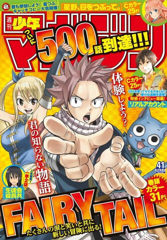 Fairy Tail 500