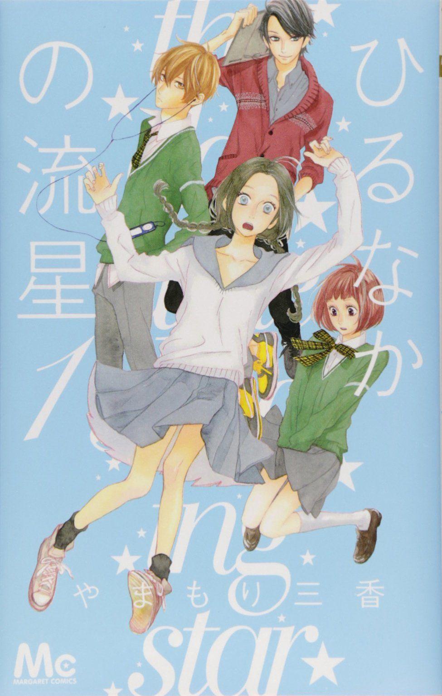 Hirunaka no Ryusei