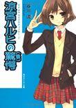 La sorpresa de Haruhi Suzumiya -parte 2-
