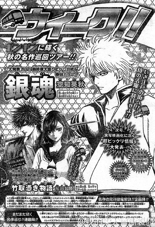 gintama-new-major-anunced