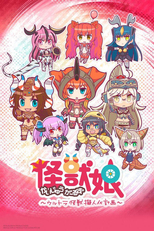 kaiju-girls-anime