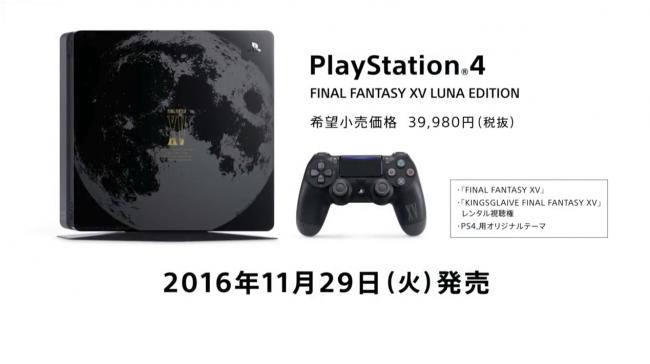 ps4-slim-final-fantasy-xv