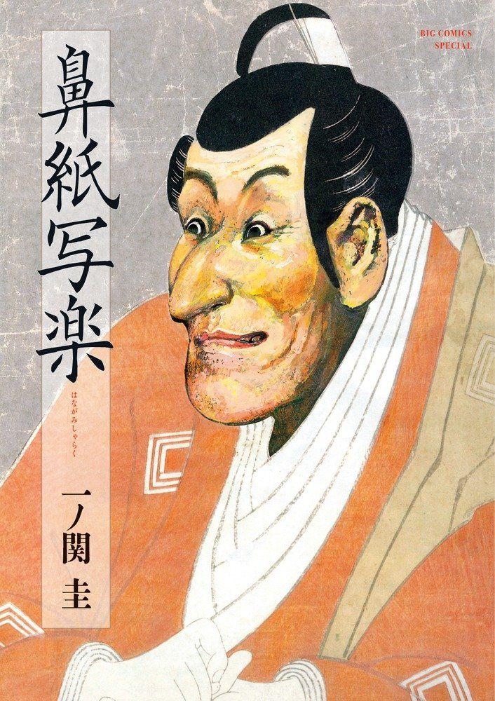 hanagami-sharaku