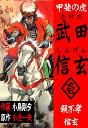 Kai No Tora Takeda Shingen