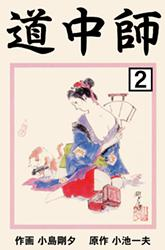 Dochu Shi